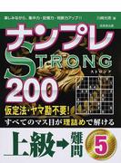 ナンプレSTRONG200 楽しみながら、集中力・記憶力・判断力アップ!! 上級→難問5