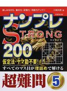 ナンプレSTRONG200 楽しみながら、集中力・記憶力・判断力アップ!! 超難問5