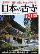 日本の古寺101選 宗派別に特長と楽しみ方がわかる!