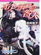 オリンポスの咎人 2 ルシアン (ハーレクインコミックス・エクストラ)