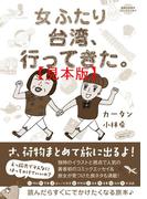 コミックエッセイ 女ふたり台湾、行ってきた。 【見本】(地球の歩き方BOOKS)