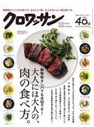 クロワッサン 2017年 6月10日号 No.950 動物性タンパクも大切です!大人には大人の、肉の食べ方。