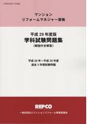マンションリフォームマネジャー資格 平成29年度版学科試験問題集