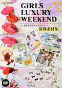 GIRLS LUXURY WEEKEND 週末を彩る大人かわいい装飾素材集