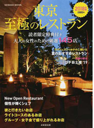 東京至極のレストラン 2018年版 大人の女性のための厳選145店