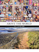 ABOVE THE WORLD ドローンから見た世界