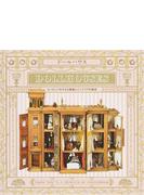 ドールハウス ヨーロッパの小さな建築とインテリアの歴史