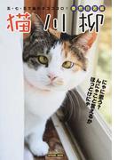 猫川柳 五・七・五で詠むネコゴコロ! 泰然自若編 猫には優しく&人には厳しく!?