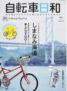 自転車日和 For Wonderful Bicycle Life volume44(2017夏) いつかは行きたい、なんどでも行きたいしまなみ海道 (タツミムック)(タツミムック)