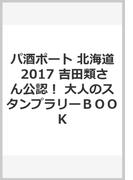 パ酒ポート 北海道 2017 吉田類さん公認! 大人のスタンプラリーBOOK