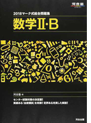 マーク式総合問題集数学Ⅱ・B 2018