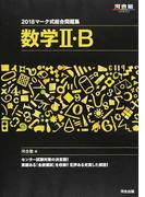 マーク式総合問題集数学Ⅱ・B 2018 (河合塾SERIES)