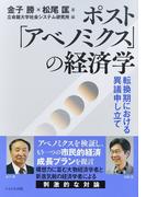 ポスト「アベノミクス」の経済学 転換期における異議申し立て