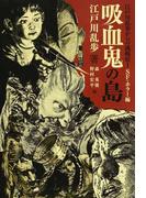 江戸川乱歩からの挑戦状 1 吸血鬼の島