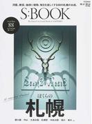 S:BOOK The Finest City Guide Book of SAPPORO (CARTOP MOOK)(CARTOPMOOK)