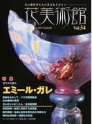 花美術館 美の創作者たちの英気を人びとへ Vol.54 特集エミール・ガレ