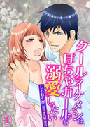 【全1-3セット】クールなイケメンはぽちゃガールを溺愛したい(コミック版)(TL☆恋乙女ブック)