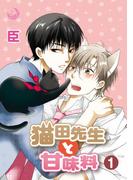 【全1-3セット】猫田先生と甘味料(ラルーナコミックス)