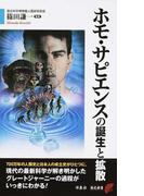ホモ・サピエンスの誕生と拡散 (歴史新書)(歴史新書)