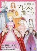 お姫様のドレスを描こう