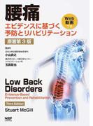 腰痛 エビデンスに基づく予防とリハビリテーション