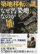 築地移転の謎なぜ汚染地なのか 石原慎太郎元都知事の責任を問う