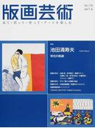 版画芸術 見て・買って・作って・アートを楽しむ No.176(2017夏) 特集池田満寿夫