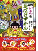いえのおばけずかん ざしきわらし 特装版 オリジナルLaQおばけセット (どうわがいっぱい)