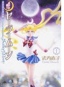 美少女戦士セーラームーン 1 バイリンガル版 (KODANSHA BILINGUAL COMICS)