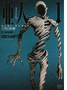 亜人 バイリンガル版 1 (Kodansha Bilingual Comics)