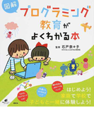 図解プログラミング教育がよくわかる本 (健康ライブラリー スペシャル)(健康ライブラリー)