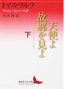 天使よ故郷を見よ 下 (講談社文芸文庫)(講談社文芸文庫)