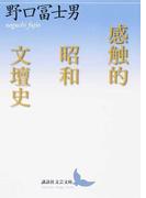感触的昭和文壇史 (講談社文芸文庫)(講談社文芸文庫)