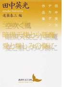 空吹く風/暗黒天使と小悪魔/愛と憎しみの傷に 田中英光デカダン作品集
