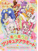 キラキラ☆プリキュアアラモード キュアパルフェ、よろしくね! (講談社のテレビ絵本)