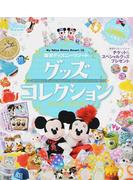 東京ディズニーリゾートグッズコレクション 2017−2018