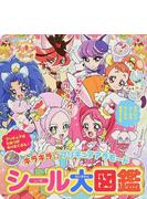 キラキラ☆プリキュアアラモードシール大図鑑
