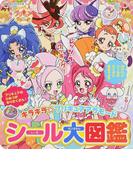 キラキラ☆プリキュアアラモードシール大図鑑 (たの幼TVデラックス)