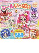 キラキラ☆プリキュアアラモード&プリキュアオールスターズシールいっぱいブック (たの幼TVデラックス)