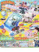 おともだち☆ゴールド vol.31 (講談社MOOK)(講談社MOOK)