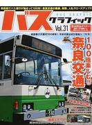 バスグラフィック Vol.31 100倍楽しむ!!奈良交通