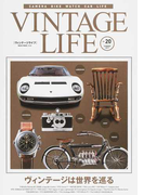 VINTAGE LIFE CAMERA BIKE WATCH CAR LIFE Vol.20(2017SUMMER) ヴィンテージは世界を巡る