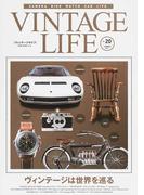 VINTAGE LIFE CAMERA BIKE WATCH CAR LIFE Vol.20(2017SUMMER) ヴィンテージは世界を巡る (NEKO MOOK)(NEKO MOOK)