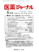 医薬ジャーナル 2017年 06月号 [雑誌]