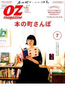 OZ magazine (オズ・マガジン) 2017年 07月号 [雑誌]