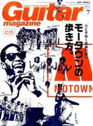 Guitar magazine (ギター・マガジン) 2017年 07月号 [雑誌]