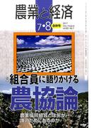 農業と経済 2017年 08月号 [雑誌]