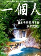 一個人 (いっこじん) 2017年 07月号 [雑誌]