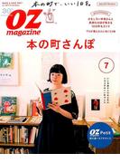 OZmagazine Petit 2017年 07月号 [雑誌]