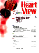 Heart View (ハート ビュー) 2017年 07月号 [雑誌]
